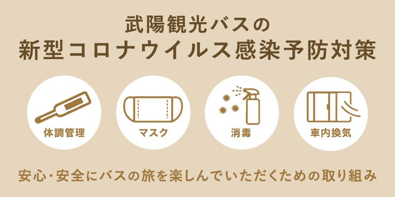 武陽観光バスの新型コロナウイルス感染予防対策